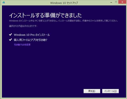 Windows10の手動インストール準備