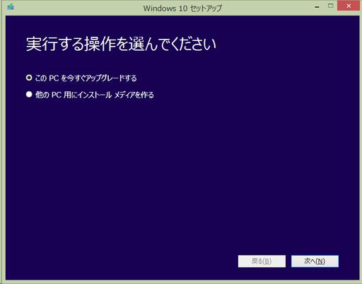 Windows10の手動インストール手順。実行する操作を選んでください。