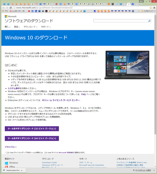 Windows10の手動インストール手順。このページの左一番下に Mediacriation to ・・・が表示されますので1分以上待ってからその後にこれを押す。