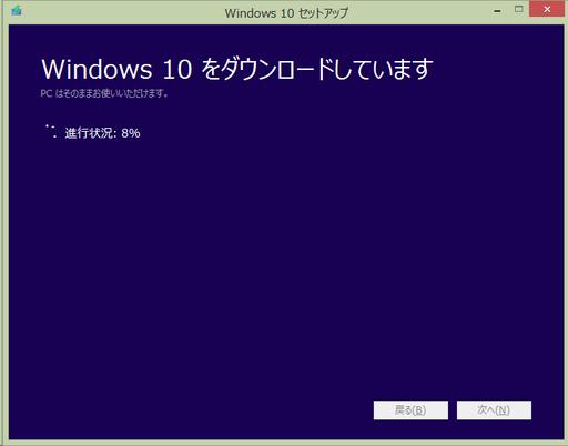 Windows10をダウンロードしています。