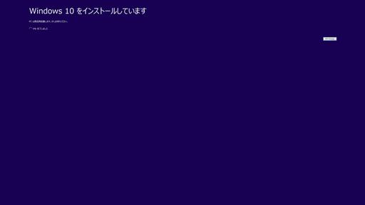 Windows10をインストール