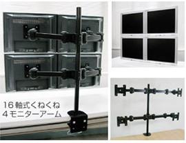 4画面用アーム。4台の液晶モニタを同時に隣り合わせたり、離した状態で使用可能です。