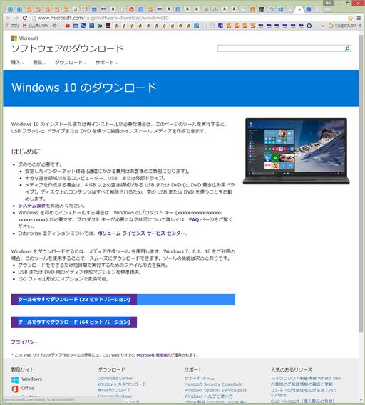 Windows10の手動インストール手順。64ビットを押す。