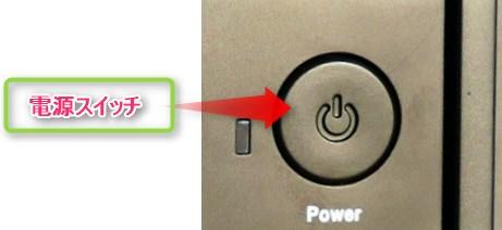 トレードパソコンの電源スイッチはこちら