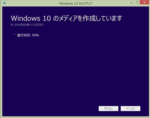 Windows10のメディアを作成しています。