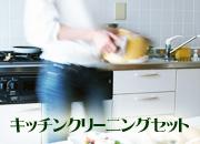 キッチンクリーニング | クリックス株式会社