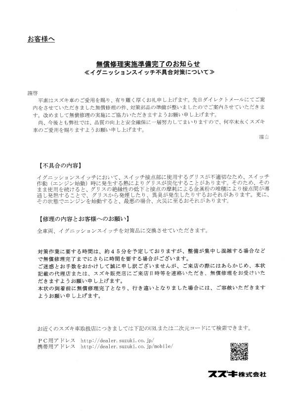 汲沢オートサービス スズキの車リコール情報