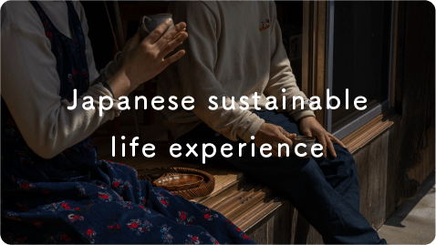 サステナブルな生活体験