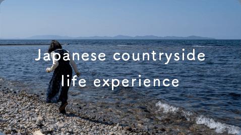 日本の田舎体験