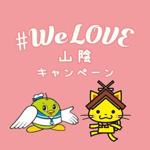 【鳥取・島根県民限定】#WeLove山陰キャンペーン のご案内