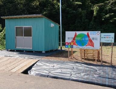 バイオクリーンを設置した小屋とSDGsへの取り組み宣言パネル