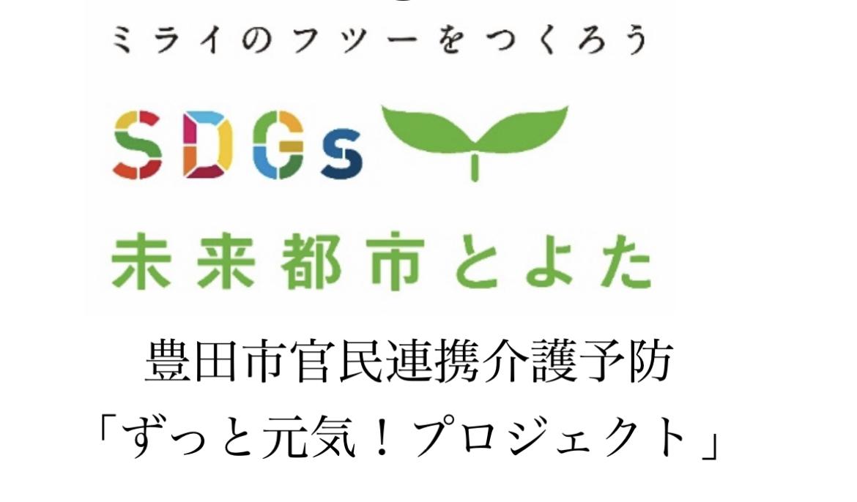 豊田市官民連携介護予防プロジェクトに参画します。