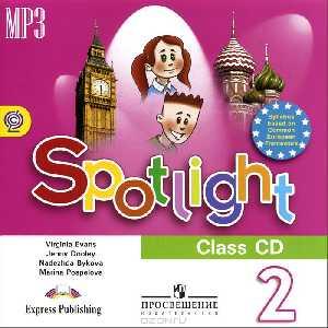 Аудиозапись к учебнику spotlight 2 класс скачать.
