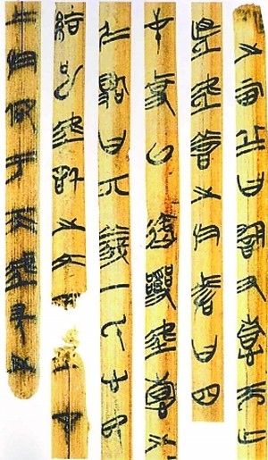 """Manuscript from Shanghai Museum 1"" by Shanghai Museum - http://www.ce.cn/culture/list02/03/news/201002/01/t20100201_20899829.shtml. Licensed under Public Domain via Commons - https://commons.wikimedia.org/wiki/File:Manuscript_from_Shanghai_Museum_1.jpg#/"