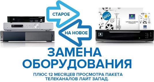 Замена старого оборудования НТВ+ на HUMAX-3100S