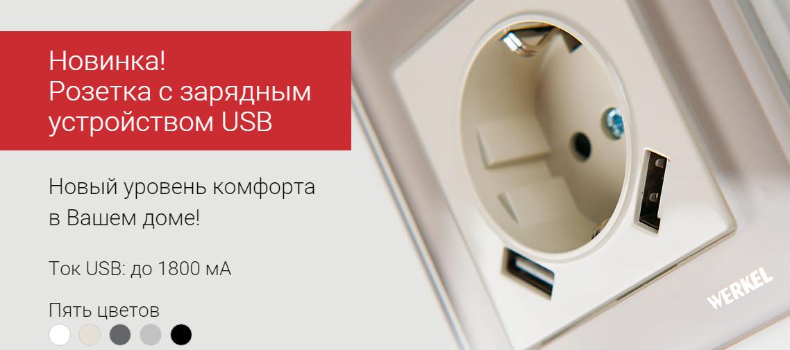 Новинка! Розетка с зарядным устройством USB