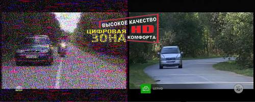 Различие цифрового и аналогового телевидения