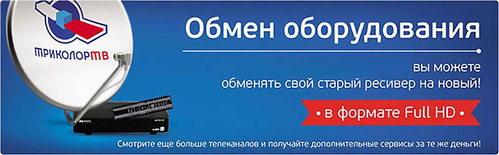 Акция обмен оборудования Триколор ТВ