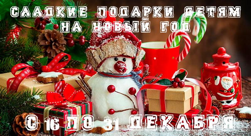 """Акция """"Вкусные подарки к НГ2021"""""""