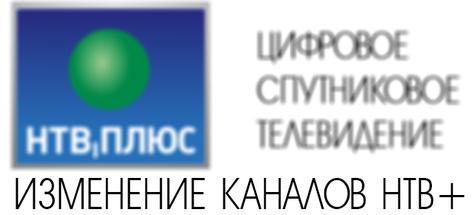 Изменение каналов спутникового ТВ в Могилеве НТВ+