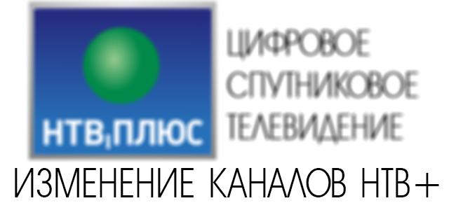 Изменение каналов НТВ+