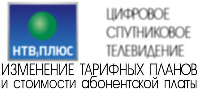 Изменение тарифных планов НТВ+ изменение абонентской платы НТВ+