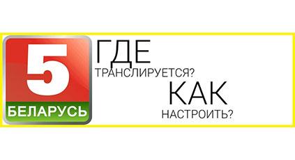 Как настроить канал Беларусь 5