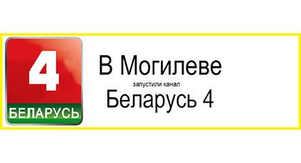 Запустили новый канал Могилев 4