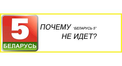 Почему канал Беларусь 5 не показывает