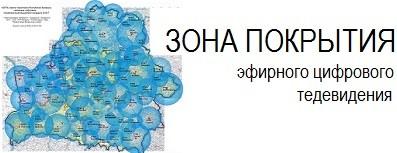 Зона покрытия цифрового телевидения DVB-T/T2 в Беларуси