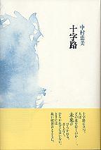 中村恵美著 詩集『十字路』
