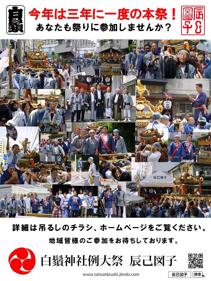 辰己図子2016年(平成28年)祭りポスター