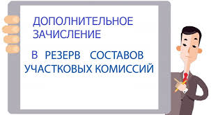Дополнительное зачисление в резерв составов участковых комиссий