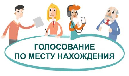 Выборы-2021: голосование по месту нахождения