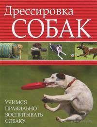 http://royallib.ru/read/orlova_l/dressirovka_sobak_uchimsya_pravilno_vospitivat_sobaku.html#0