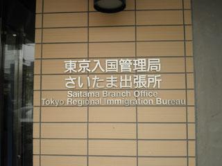 配偶者ビザ 埼玉