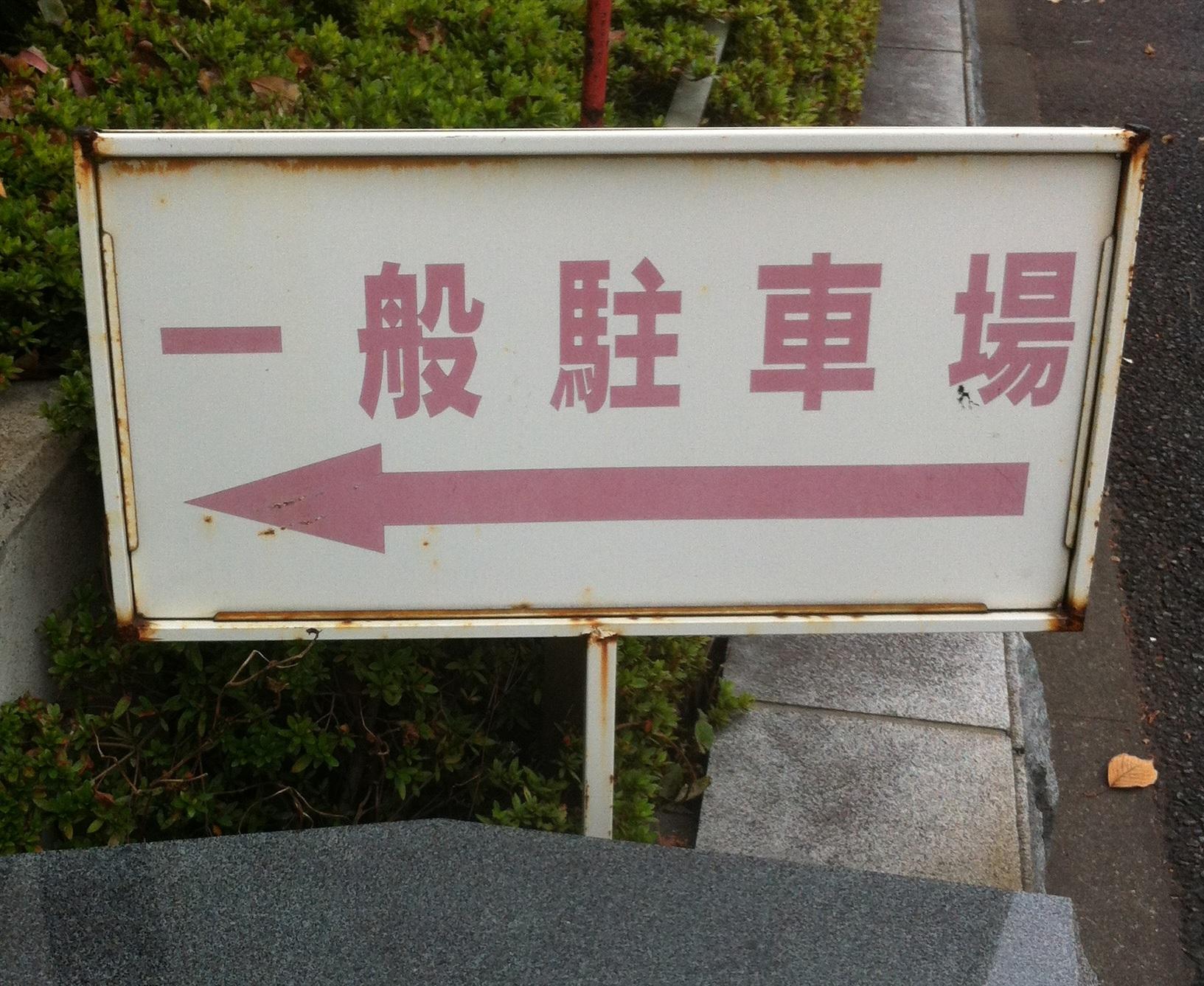 もう迷わない!【東京入国管理局...