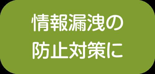 情報漏洩の防止対策に【新潟市就業規則作成センター】