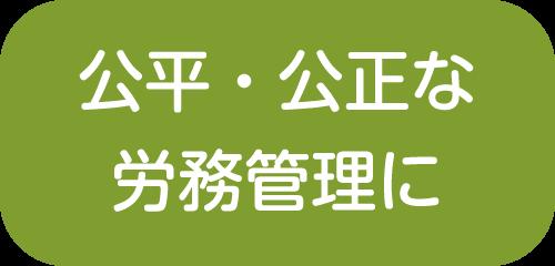 公平・公正な労務管理に【新潟市就業規則作成センター】