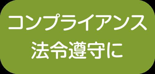コンプライアンス法令遵守に【新潟市就業規則作成センター】