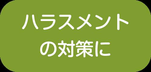 ハラスメント対策に【新潟市就業規則作成センター】
