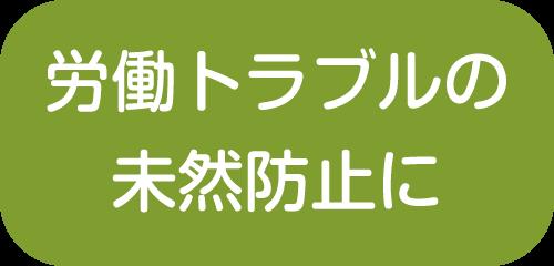 労働トラブルの未然防止に【新潟市就業規則作成センター】