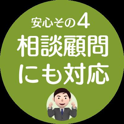 安心4.相談顧問にも対応【新潟市就業規則作成センター】