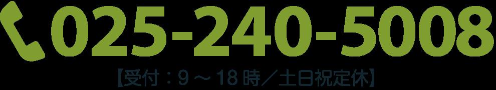 新潟市|就業規則作成センターの問い合わせ&無料相談申込みダイヤル