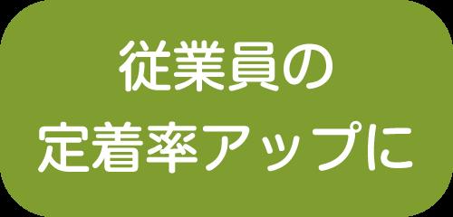 従業員の定着率アップに【新潟市就業規則作成センター】
