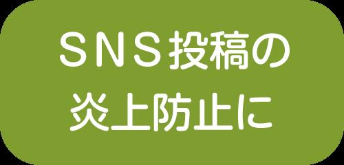 SNSの炎上防止に【新潟市就業規則作成センター】