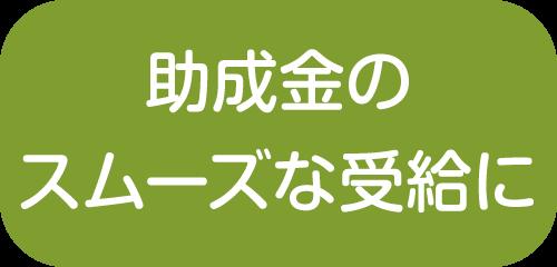 助成金のスムーズな受給に【新潟市就業規則作成センター】
