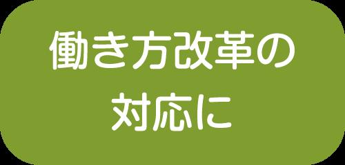 働き方改革の対応に【新潟市就業規則作成センター】