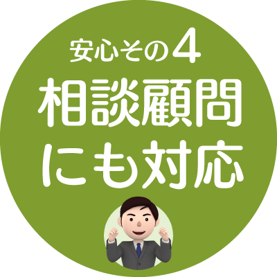 安心4:相談顧問にも対応(新潟市就業規則作成センター)