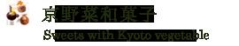 京野菜和菓子